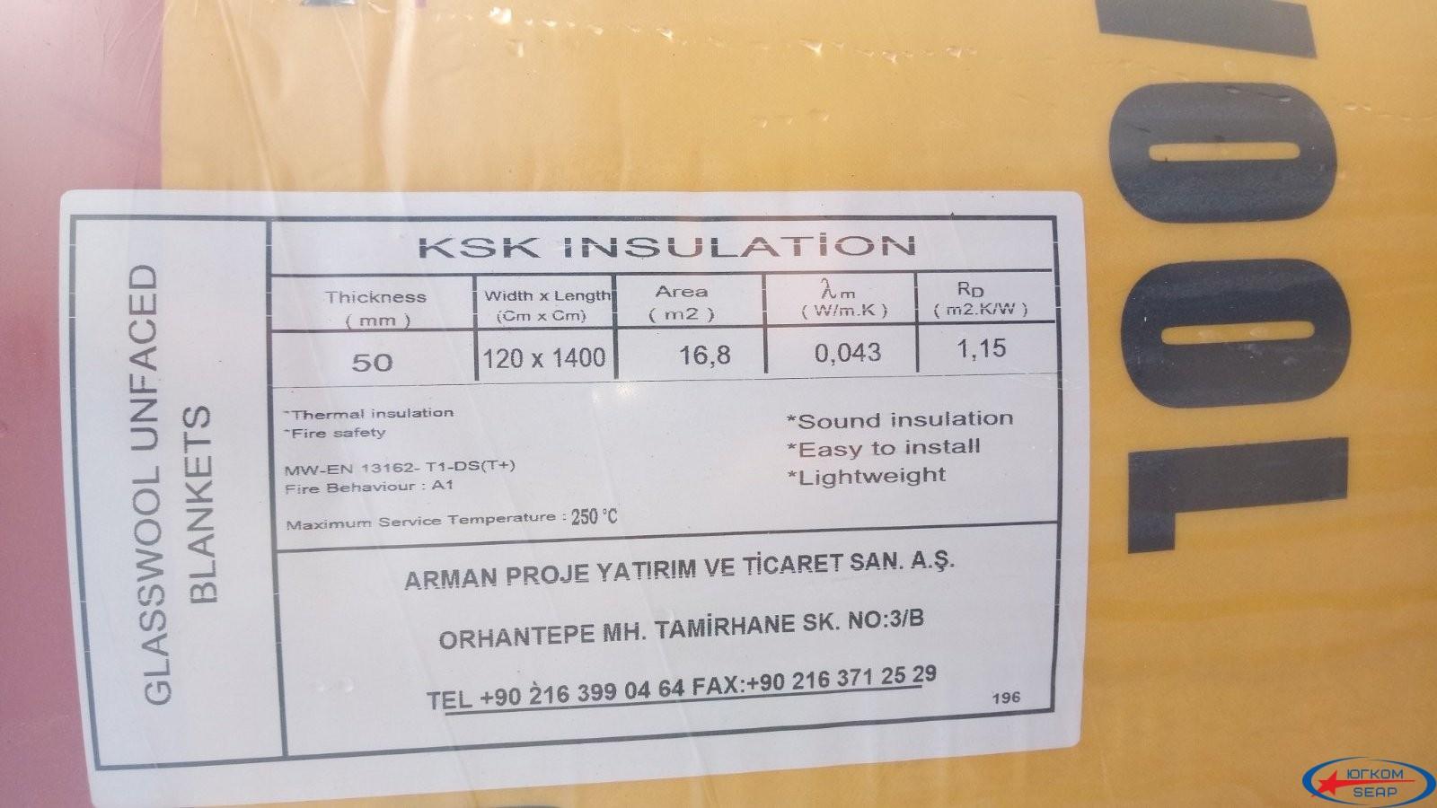 Теплорулон KSK GLASSWOOL 50 мм (1,2м х 7,0м)х2, Турция 16,8м2 - 1