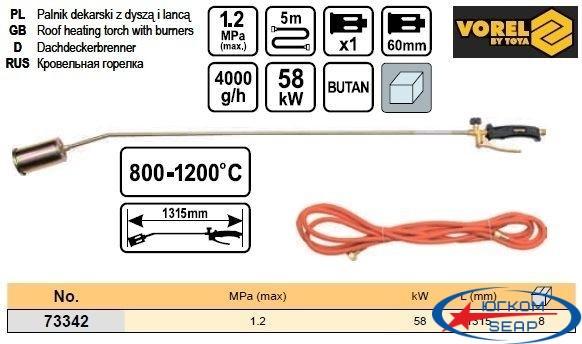 Паяльник газовий L= 1315 мм шланг l= 5 м VOREL-73342 - 1
